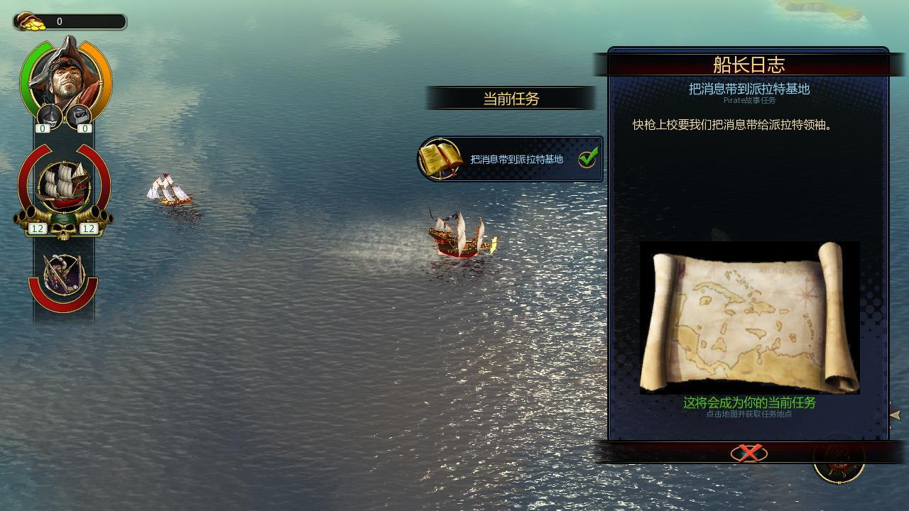 黑湾海盗截图