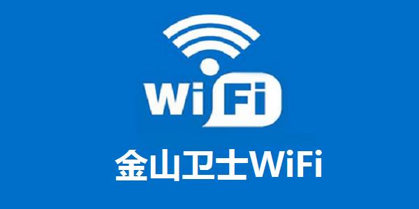 金山卫士WiFi截图