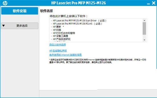 惠普m126a驱动截图
