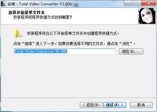 tvc格式转换器截图