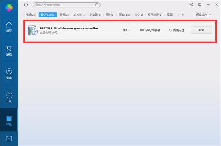 北通战戟手柄驱动程序 BTP-2118(支持xp,visia,win7等)截图