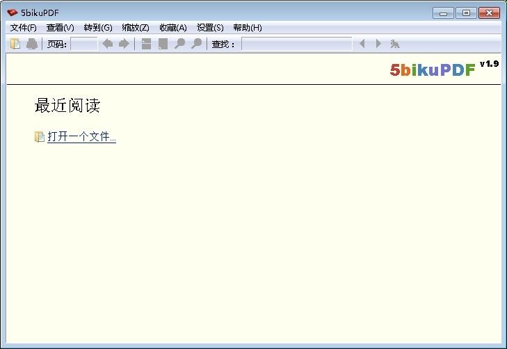 PDF文件阅读器截图