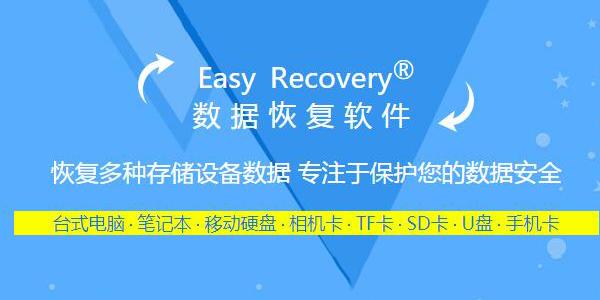 easyrecoverypro截图1