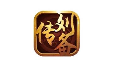 三国志刘备传段首LOGO