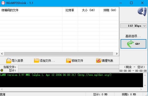 mp3压缩软件截图