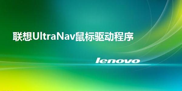 联想UltraNav鼠标驱动程序截图