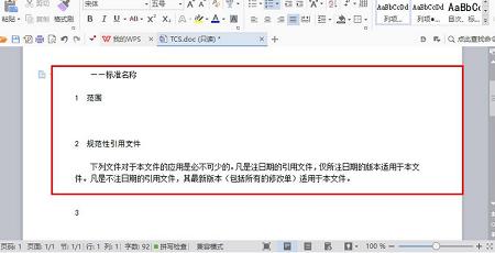 中国标准编写模板TCS截图1