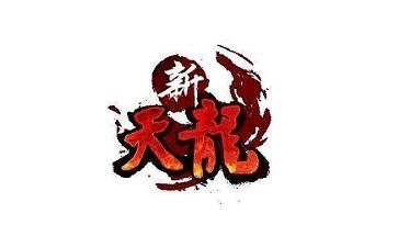 新天龙八部(永恒经典版)段首LOGO