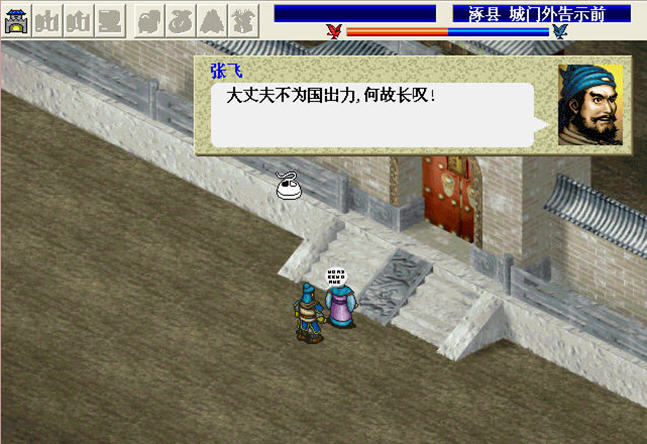 三国志刘备传截图
