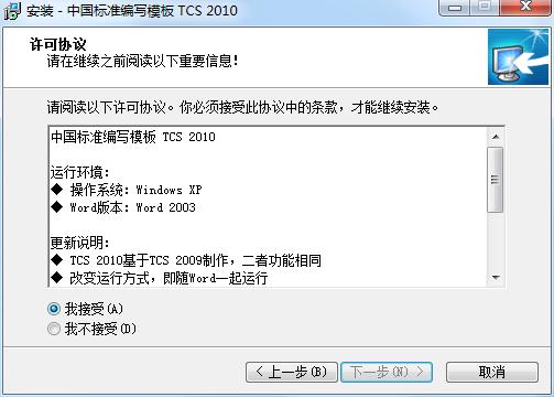 中国标准编写模板TCS截图