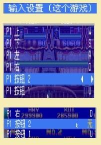 MAME模拟器 32bit截图