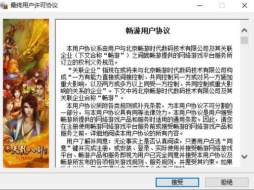 新天龙八部(永恒经典版)截图