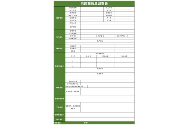 供应商信息调查表截图1