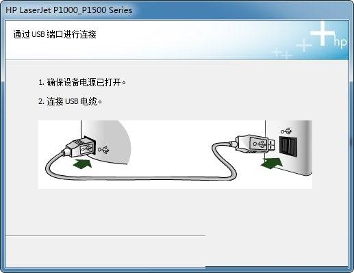 hp p1007打印机驱动截图1