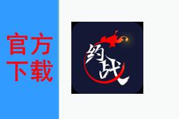 约战竞技场(约战平台)