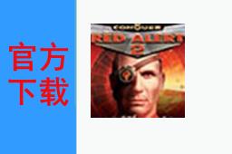 红色警戒2:尤里的复仇
