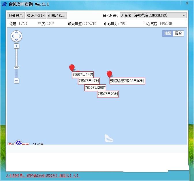 台风实时路径发布系统截图