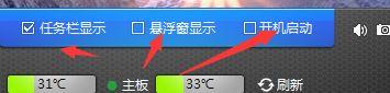 魔方温度检测截图