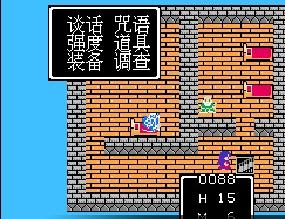 FC勇者斗恶龙3截图