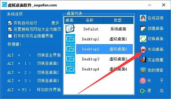 虚拟桌面(VirtualDesktop)截图