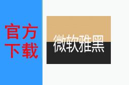 微软雅黑字体段首LOGO