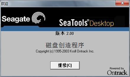 希捷硬盘检测工具截图