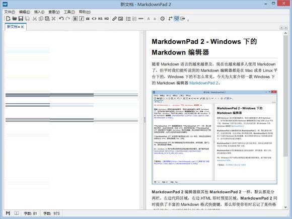 Markdown编辑器截图1