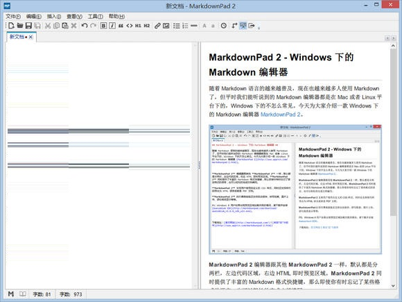Markdown编辑器截图