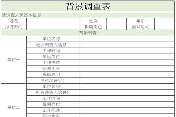 背景调查表格截图1