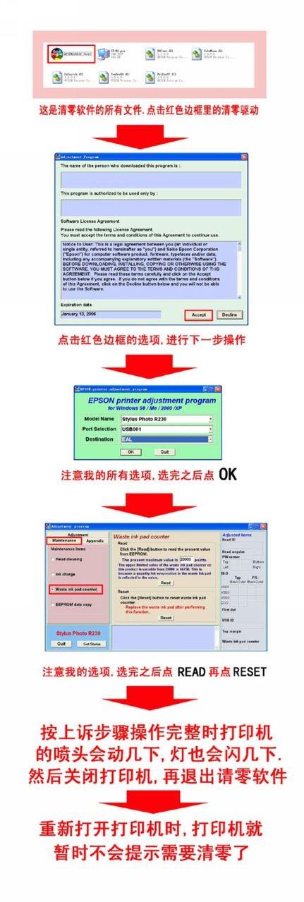 爱普生R230清零软件截图