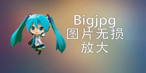 Bigjpg(图片无损放大工具)截图