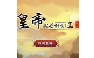 皇帝成长计划2无敌版段首LOGO