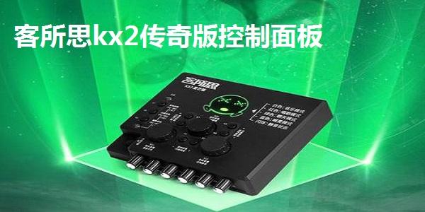 客所思kx2传奇版控制面板截图