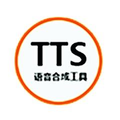 语音合成工具(TTS)LOGO