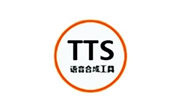 语音合成工具(TTS)段首LOGO