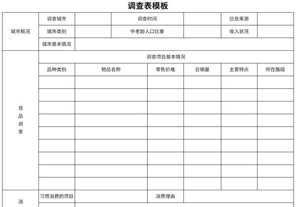 调查表模板截图1
