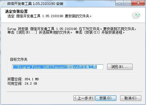 微信开发者工具截图