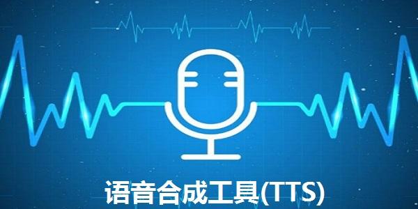 语音合成工具(TTS)截图