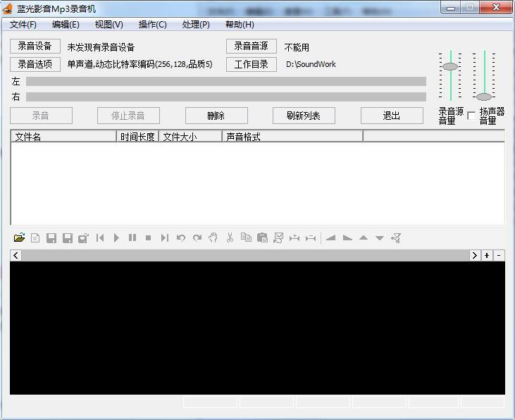 录音机软件截图1