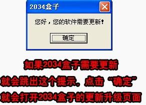 2034盒子截图
