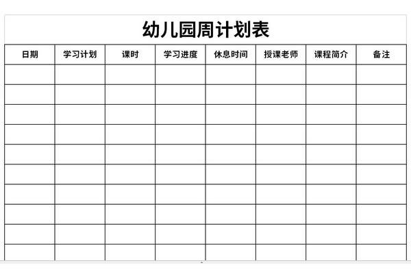 幼儿园周计划表截图1