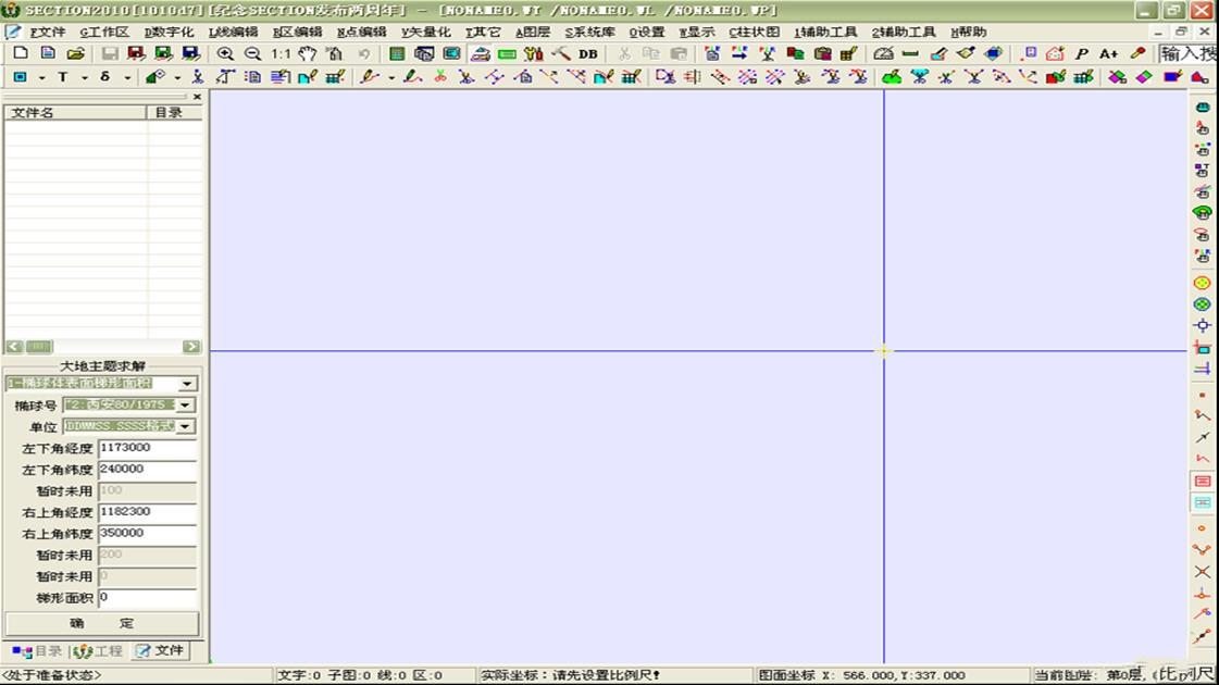 section软件截图