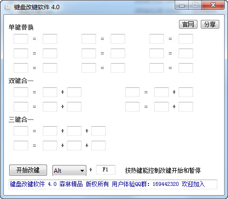 键盘改键工具截图1