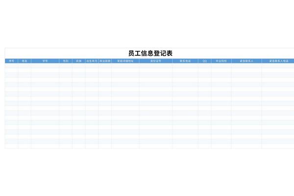 员工信息登记表模板截图1