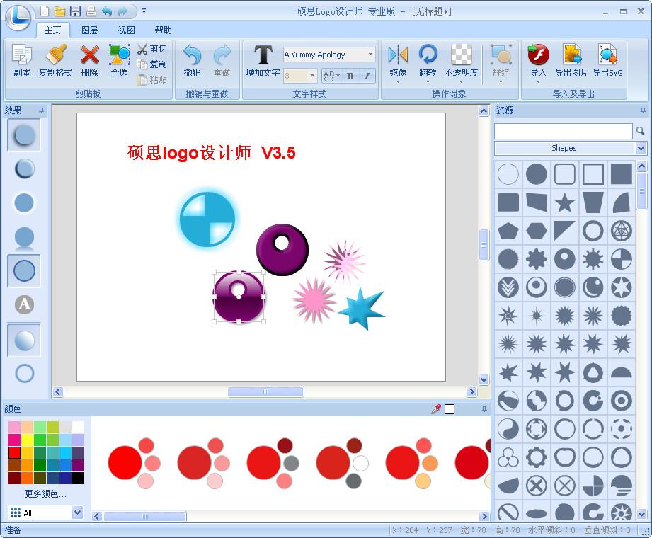 硕思Logo设计师截图1