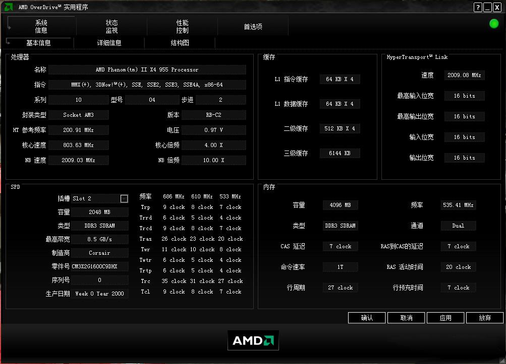 amd超频软件截图