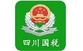四川省国家税务局网上办税服务厅段首LOGO