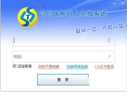 四川省国家税务局网上办税服务厅截图