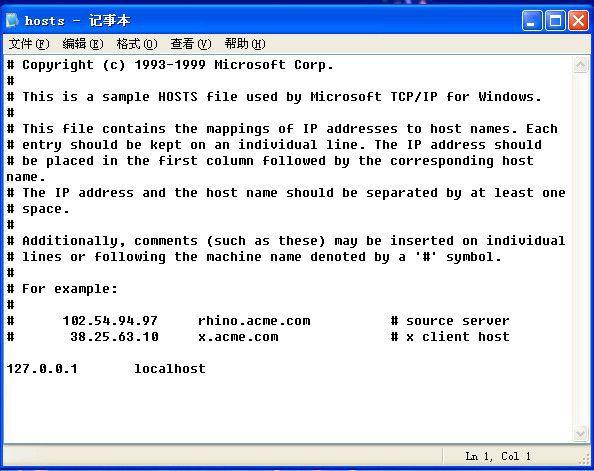hosts文件截图