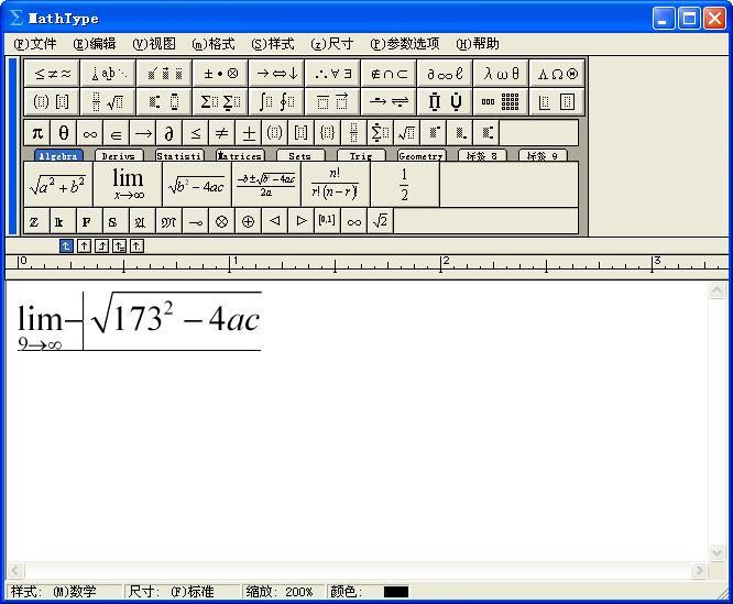 wps公式编辑器截图